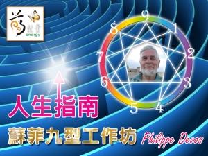 蘇菲九型工作坊_web