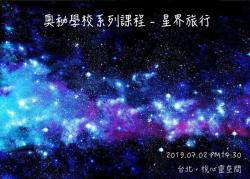 奧祕學校系列課程 - 星界旅行