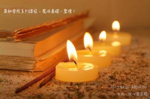 奧祕學校系列課程 - 魔法基礎,聖壇