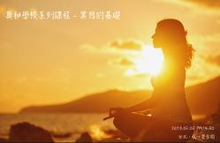 奧祕學校系列課程~基礎冥想