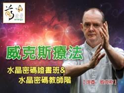 威克斯療法- 水晶密碼能量大師課程1