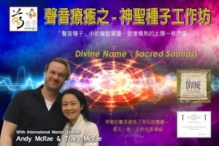 聲音療癒之神聖種子證書工作坊