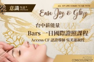 Access Bars 一日認證課程